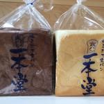 一本堂 - ココア生クリーム高密度食パン