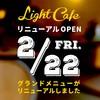 ライトカフェ - その他写真: