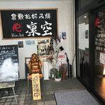 倉敷お好み焼 凛空 -