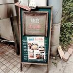 鎌倉チャンプル -