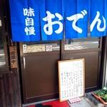 若松屋 - 店舗入口