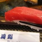 玄海鮨 - マグロ  分厚い