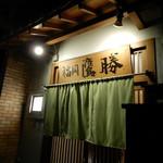 福岡鷹勝 - お店の外観