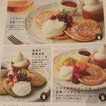 102530405 - 豆乳パンケーキのメニュー