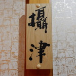 福岡鷹勝 - 各部屋にはホークスの選手名が付いてます