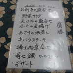 福岡鷹勝 - 本日のコースメニュー
