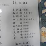 福岡鷹勝 - 日本酒のラインナップ