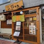 稲田屋 - 【2019/2】外観
