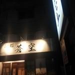 らぁ麺 蒼空 - お店♪