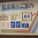 らぁ麺 蒼空 - 駐車場♪