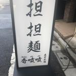 香噴噴 東京木場 -