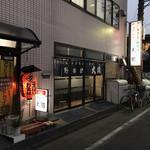 野楽炉大関 - 夕暮れの店舗外観(^^)
