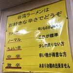 台湾ラーメン光陽 - 2019年2月再訪:台湾辛さ☆