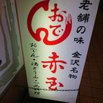 赤玉 本店 -