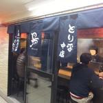 とり平 - 以前中華屋さんだった場所から、新たにオープンされた「とり平 中店」。綺麗です。