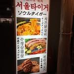 韓国料理・焼肉 ソウルタイガー -