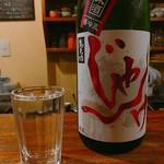 香魚 - 想天坊 じゃんげ 超辛口 純米生原酒   半合