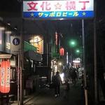 八仙 - 文化横丁東入口