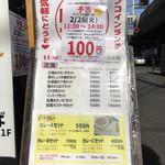 102565230 - 2/21のリニューアル、2/26の100円ランチの告知