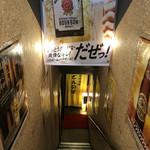インドカレー&アジアンダイニング居酒屋どんのば - 地下に店を構える