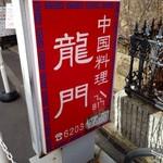 中国料理 龍門 - 看板
