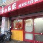 丸正餃子店 -