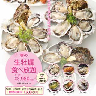 【3/1~3/11ご予約限定】春の生牡蠣食べ放題!!
