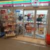 セブンイレブン キヨスク JR糸魚川駅店