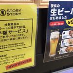 ストーリー ストーリー - 新しいサービス
