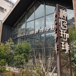 ファクトリー&ラボ 神乃珈琲 -