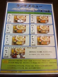 ヒマール キッチン -