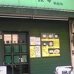 鉄平 - 入り口