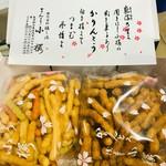 小桜 - 756円