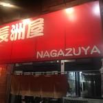 NAGAZUYA -