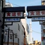 Ramezondoisshoubin - 食通街のアーチとスカイツリー