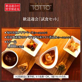 【歓送迎会の幹事様必見】歓送迎会『試食セット』1,000円!