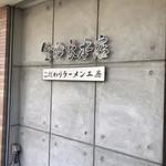 生粋家本店 -