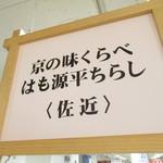 102618129 - 店内【2019年2月】