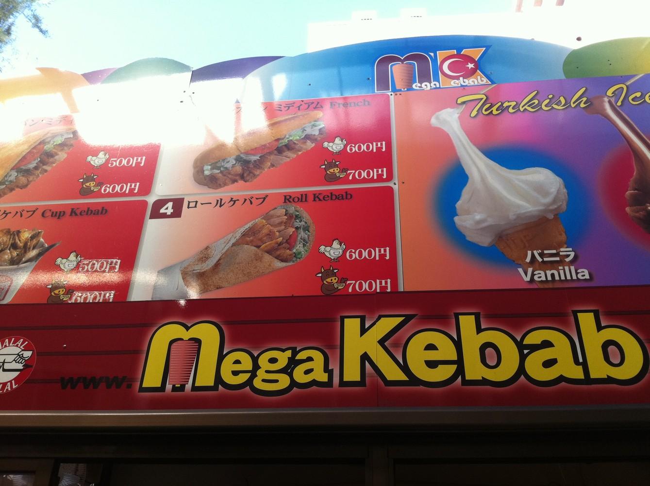 メガ ケバブ 大須2号店