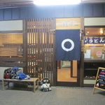 多摩うどん ぽんぽこ - 2011/10 夜はこの灯りが嬉しいです