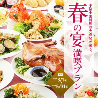 春の宴満喫プラン3/1(金)スタート!