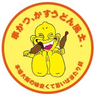 ハッピーアワーで生ビール・ハイボール190円!大阪感を満喫!