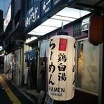 濃厚鶏麺 ゆきかげ - 三ノ輪駅から徒歩1分!