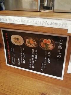 濃厚鶏麺 ゆきかげ - ミン丼あり〼