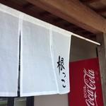 根っこ - 全体の写真がとれないくらい お客さんが多い昼時 根っこ 三谷店さん