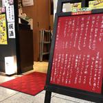 nihonshukanki - 店前のメニュー('19.2月中旬)