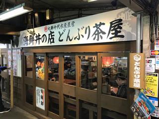 どんぶり茶屋 さっぽろ二条市場店