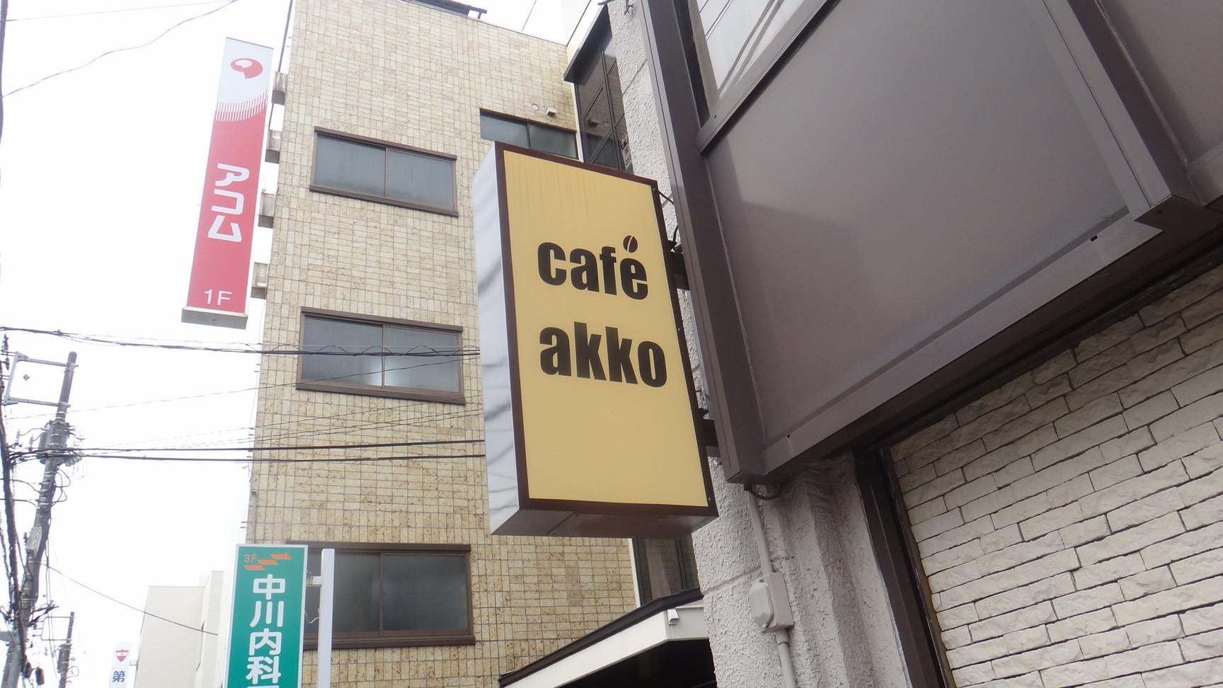 カフェ アッコ