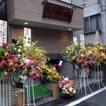 らーめん 晴 - 大森駅から徒歩10分