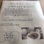 ボクノカフェ - ランチメニュー(ご飯セット)
